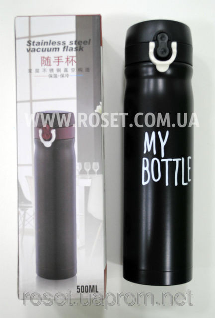 Термос Термокружка My Bottle 500 мл
