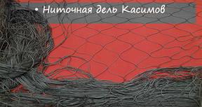 Капроновая дель Касимов (93.5х3)