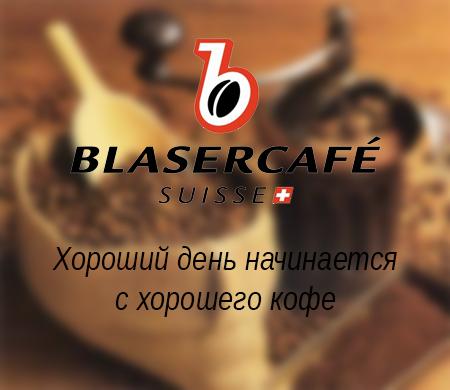 Кофе Blasercafe