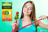 Напиток для похудения DietDrink,оригинал, купить. Официальный сайт