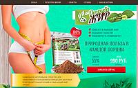 ОТРУБИ ЖИР для похудения,оригинал, купить. Официальный сайт