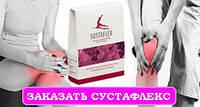 Напиток для суставов SUSTAFLEX (Сустафлекс)