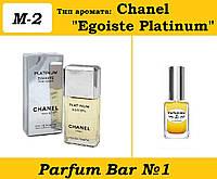 "Мужские духи Chanel ""Egoiste Platinum"" - 15 МЛ."