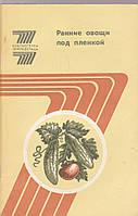 Ранние овощи под пленкой М.Н.Гришкевич