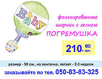 ПОГРЕМУШКА, фольгированный шарик с гелием