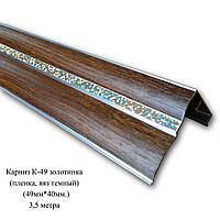 Карниз алюминиевый 2-х рядный К-49 с золотинкой (2,5 и 3,5 м)  49*40 мм