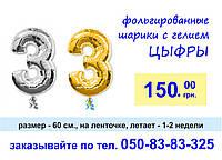 Цифра 1-0, фольгированный шарик с гелием