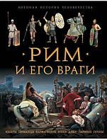 Рим и его враги, Киев