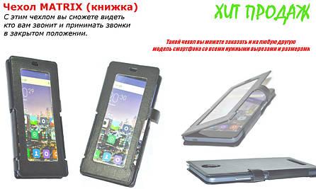 Чехол Matrix (книжка) на HTC Desire