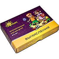 Игра Вычисления для детей 6-9 лет (русский язык), Thinkers (601)