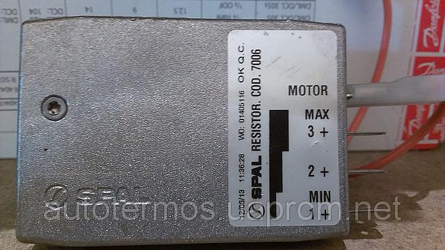 Резистор Spal 006-B39