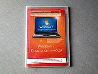 Операционная система Microsoft Windows 7 Professional 32 bit Russian, OEM (FQC-00790) вскрытый