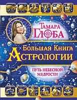 Большая книга астрологии. Путь небесной мудрости. Глоба Т.