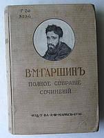 Гаршин В. М.1910 г.
