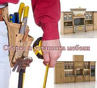 Сборка и установка мебели любой сложности, в том числе кухни в Запорожье.