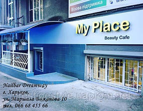 Beauty cafe My Place г. Харьков