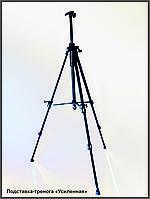 Штатив для Led доски. Высота: 1,60м. Цвет:Серый.