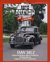 Автолегенды СССР №176