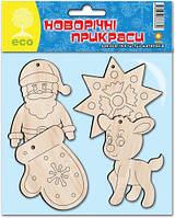 Деревянные новогодние игрушки Набор 1 (4 фигурки), Зірка