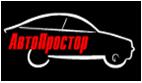 """АВТО-МАГАЗИН """"АвтоПростор"""""""