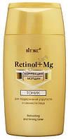 Витекс Retinol+mg Тоник для поддержания упругости и свежести лица коррекция морщин RBA /10-04