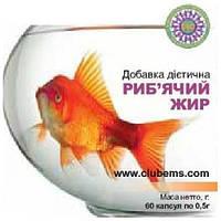 Рыбий жир с витамином Е 60 капс. по 500 мг.