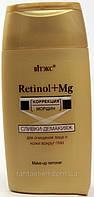 Витекс  Retinol+mg Сливки-демакияж для лчищения лица и кожи вокруг глаз коррекция морщин RBA /23-05
