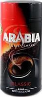 Arabia (200 гр)