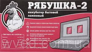 Инкубатор Рябушка 2-130 яиц с механическим переворотом цифровой терморегулятор