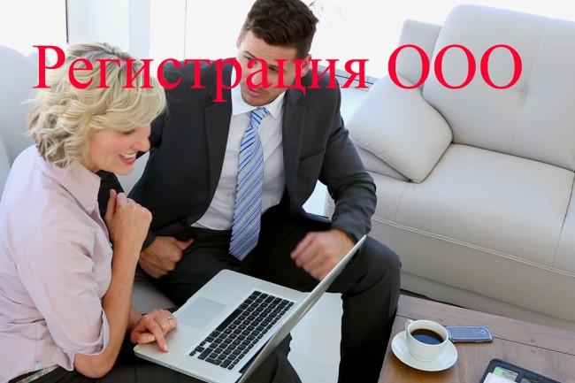 Регистрация ооо цена услуги онлайн бухгалтерия консультация