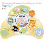 """Музичний розвиваючий центр Weina """"Карусель"""" (2100)"""