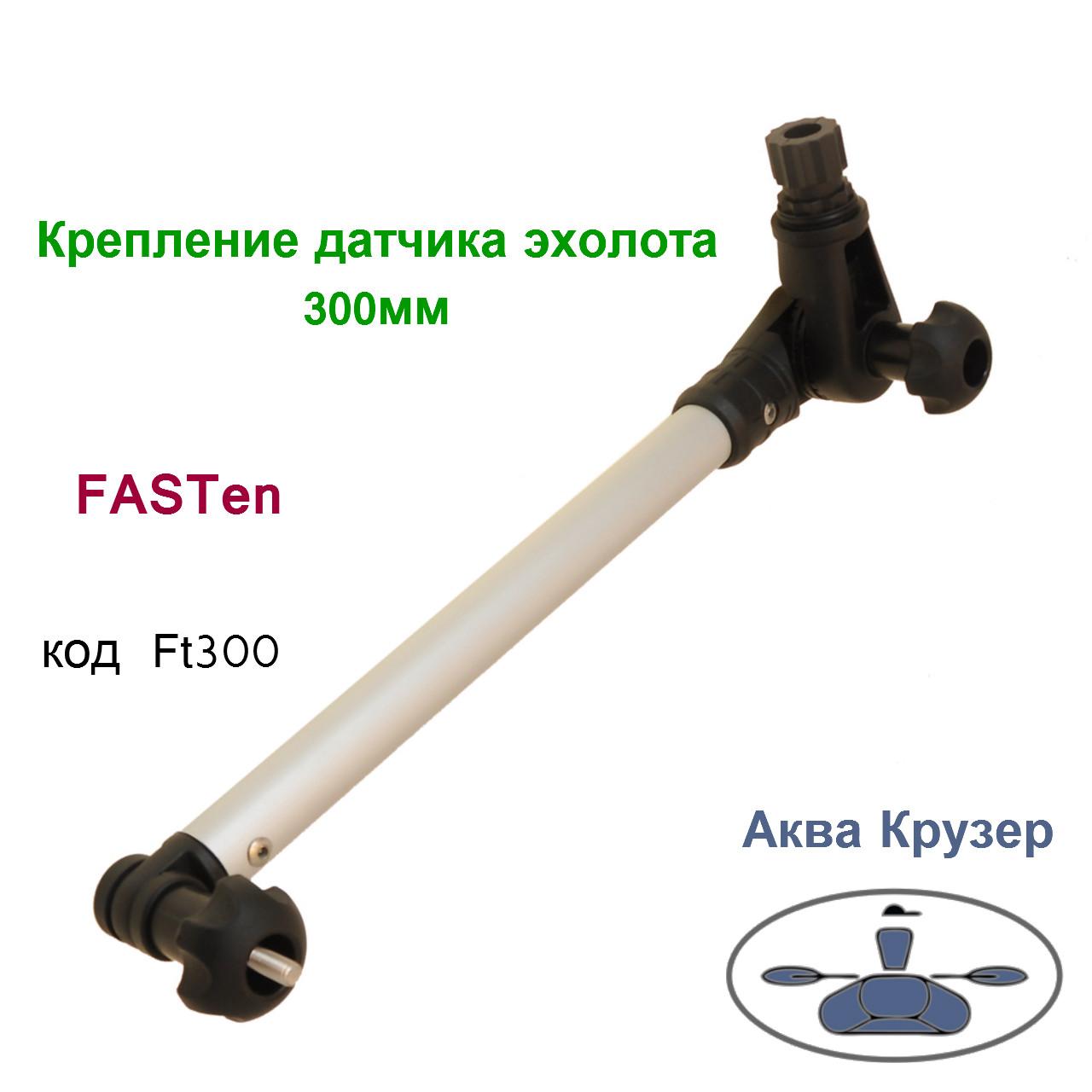 держатель fasten - купить крепление датчика эхолота