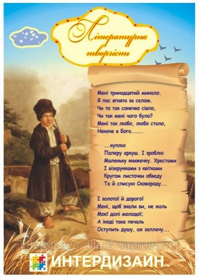 "Стенд ""Літературна творчість Тараса Шевченка"""
