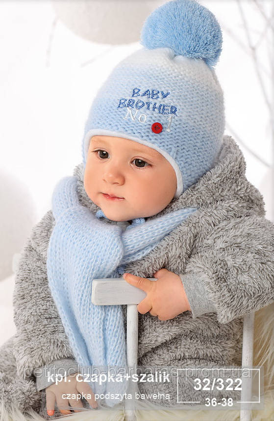 Комплект зимовий Вaby brother №1: шапка з шарфом для новонародженого (AJS, Польща)