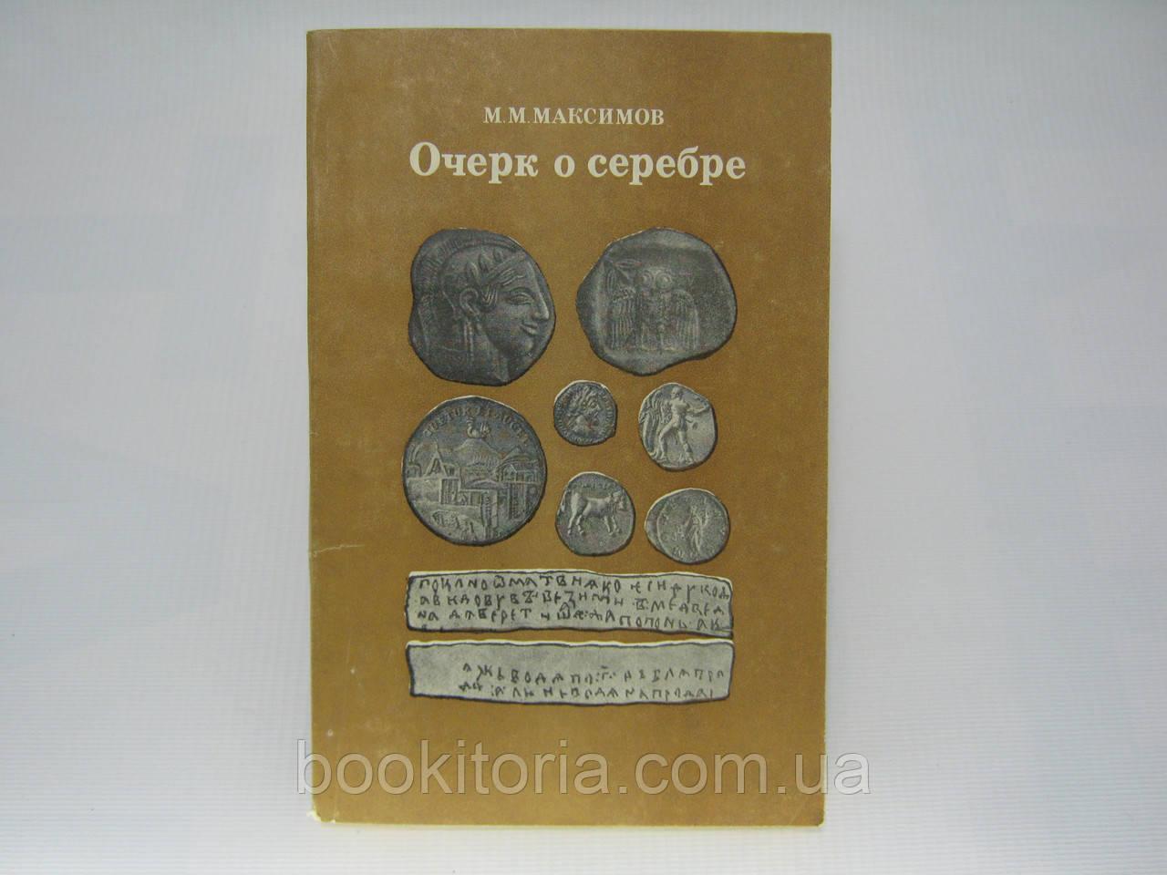 Максимов М.М. Очерк о серебре (б/у).