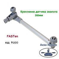 Крепление датчика эхолота 300мм - Ft300G fasten borika (цвет серый), фото 1