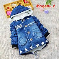 Детская демисезонная джинсовая куртка на меху