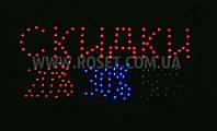 Светодиодная LED табличка-вывеска Скидки 20% 30% 50%