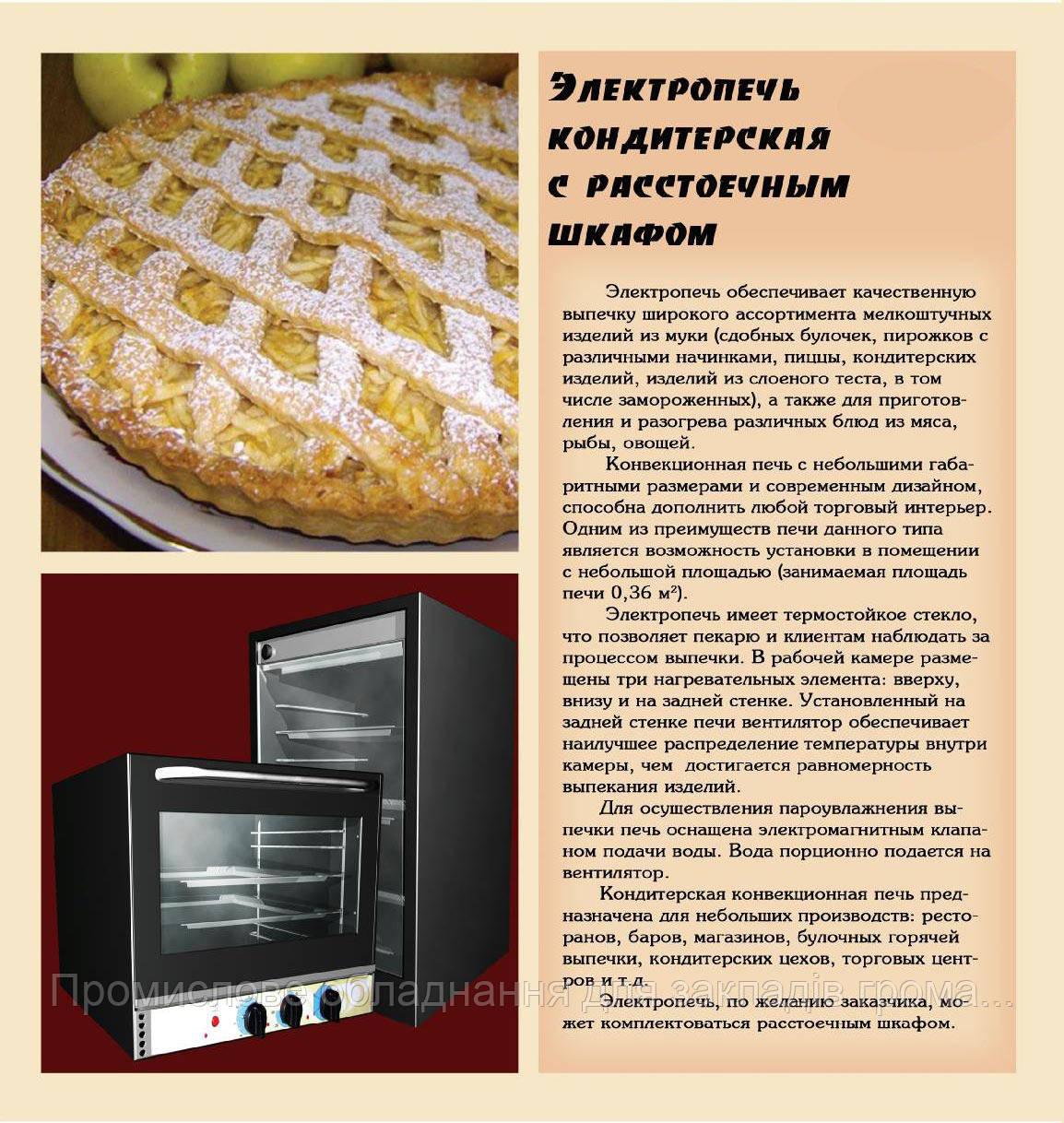 Печь кондитерская ПХП 2,6 К-Э-К - Промислове обладнання для закладів громадського харчування в Львове
