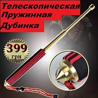 Телескопическая пружинная стальная дубинка 20 - 49,5 см. Премиум класса. Стеклобой, чехол.