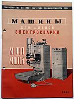 """Журнал (Бюллетень) """"Машины для шовной электросварки МШП и МШПБ"""" 1955 год"""