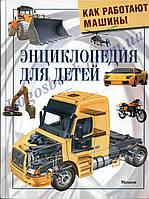 Как работают машины. Энциклопедия для детей.