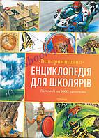 Інтерактивна енциклопедія для школярів.