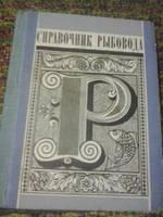 Справочник рыбовода В.Беляев