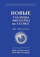 Новые таблицы Эфемерид на XXI век. 2000-2010 на полночь. Михельсен Н., Поттенджер Р.
