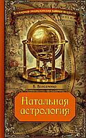 Натальная астрология. Володченко В.