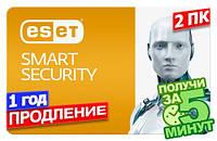 ESET Smart Security, продление лицензии, на 12 месяцев, на 2 ПК,  ESD - электронная лицензия