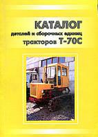 Книга Трактор Т-70С Каталог запасных частей