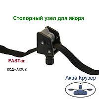 Стопорный узел для якоря (Al002) FASTen borika (фастен борика), цвет черный