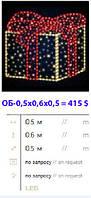 """Светодиодная 3D фигура """"Подарок""""0,5 х 0,6 х 0,5.Световое украшение.LED гирлянда.Новогодняя гирлянда."""